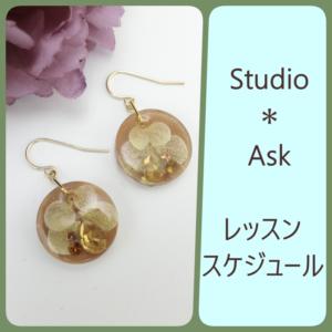 Studio*Askレッスンスケジュール