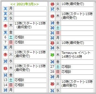 2021年3月スケジュールのお知らせカレンダー