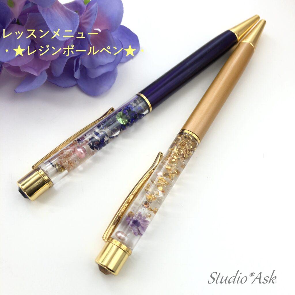 レッスンメニュー レジンボールペン お花やストーンなどをハーバリウムボールペンに入れて作ります