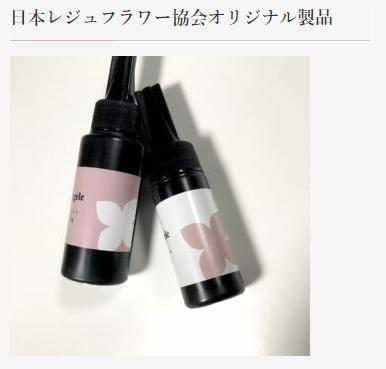 日本レジュフラワー協会オリジナル製品、レジュレ